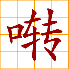 simplified Chinese symbol: to chirp, twitter, warble; pleasing to the ear; bird singing softly