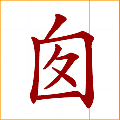 simplified Chinese symbol: chimney, window