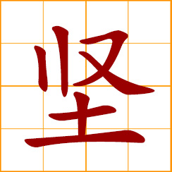 simplified Chinese symbol: hard, sturdy, unwavering, solid and firm, strong and durable