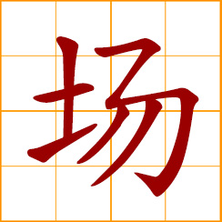 simplified Chinese symbol: field; level open space