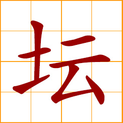 simplified Chinese symbol: altar; flower bed