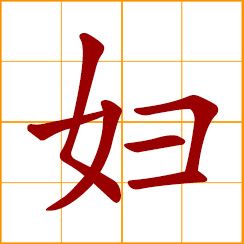simplified Chinese symbol: woman, married woman