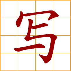 simplified Chinese symbol: write