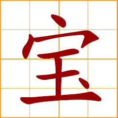 simplified Chinese symbol: treasure, precious, valuable; darling baby, treasured child; highly valued object