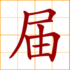 simplified Chinese symbol: to expire, fall due; office holder, fixed period in office; sequence, number of activities