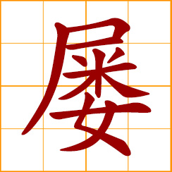 simplified Chinese symbol: repeatedly