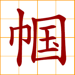 simplified Chinese symbol: woman's headdress