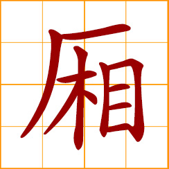 simplified Chinese symbol: wing-room; private room; box, loge in a theater; railway carriage or compartment