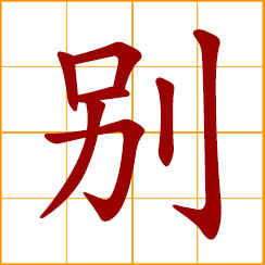 simplified Chinese symbol: awkward; stubborn, inflexible