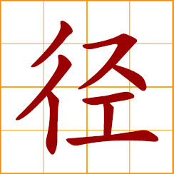 simplified Chinese symbol: way, trail, footpath, narrow path; directly, straightaway; diameter