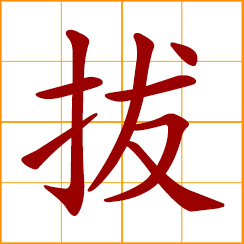 simplified Chinese symbol: to uproot, pluck; unplug, pull out; to lift, raise