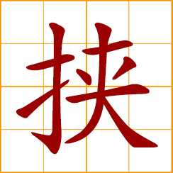 simplified Chinese symbol: to coerce; hold or clasp under the arm