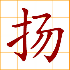 simplified Chinese symbol: to lift, raise; to spread, make known