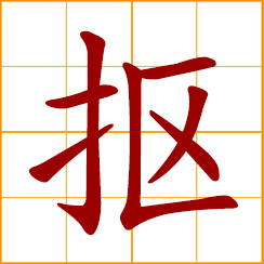 simplified Chinese symbol: dig out with a finger; stingy, miserly