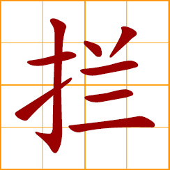 simplified Chinese symbol: to stop, hinder