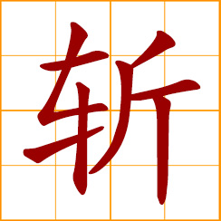 simplified Chinese symbol: to chop, cut off, decapitate