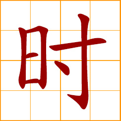 simplified Chinese symbol: time; hour; chance; seasonal; now and then