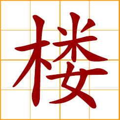 simplified Chinese symbol: floor, multi-story building