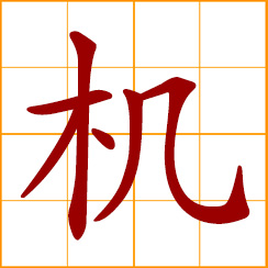 simplified Chinese symbol: machine; airplane; chance, opportune, timing