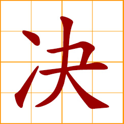 simplified Chinese symbol: decide, determine, judge, conclude