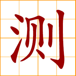 simplified Chinese symbol: measure, infer, conjecture