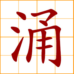 simplified Chinese symbol: gush, surge, emerge, come out