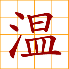 simplified Chinese symbol: warm, mild, gentle, moderate