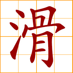 simplified Chinese symbol: slippery, to slip, slide