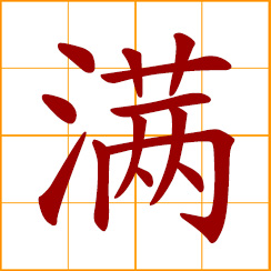 simplified Chinese symbol: full, filled