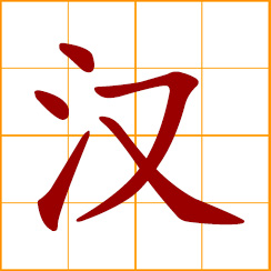 simplified Chinese symbol: adult male; Sino-, Chinese language; Han dynasty