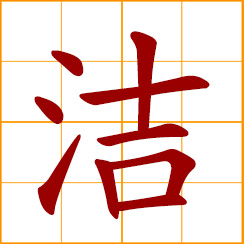 simplified Chinese symbol: clean