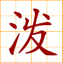 simplified Chinese symbol: splash; daring and resolute