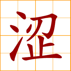 simplified Chinese symbol: mouth-puckering taste