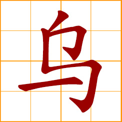 simplified Chinese symbol: black, dark color; Wu, Woo, Chinese surname