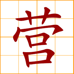 simplified Chinese symbol: camp, barrack, battalion; to seek, deal with, run, operate, manage
