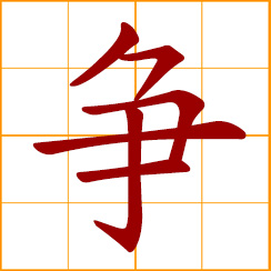 simplified Chinese symbol: argue, dispute; compete, contend, strive, vie