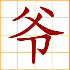 simplified Chinese symbol: grandfather; master, lord; old gentleman