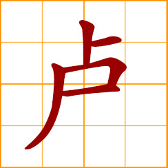 simplified Chinese symbol: thatched cottage; Lu, Lo, Loo, Low, Chinese surname