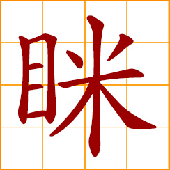 simplified Chinese symbol: to squint; narrow one's eyelids; screw up one's eyes; take a nap