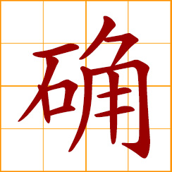 simplified Chinese symbol: real, sure, true; certain, valid, firmly