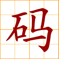 simplified Chinese symbol: code; yard; to stack, pile up