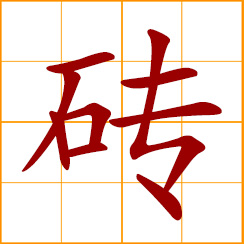 simplified Chinese symbol: brick