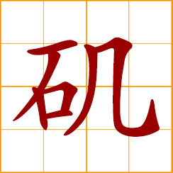 simplified Chinese symbol: water-surrounded rocks; rocky cliff on the water's edge