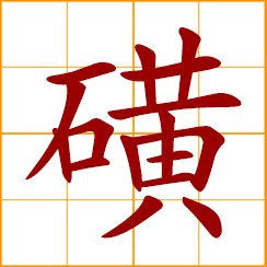 simplified Chinese symbol: sulphur