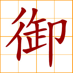 simplified Chinese symbol: defend against