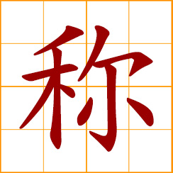 simplified Chinese symbol: to call; to name; to state, declare; fit, suitable; to weigh; measure weight