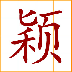 simplified Chinese symbol: clever, intelligent; grain husk