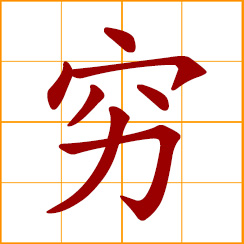 simplified Chinese symbol: poor, destitute; end, extremely, thoroughly