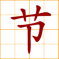 simplified Chinese symbol: a festival; a section, length; a joint, knot, node; moral integrity; to restrain, economize