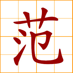 simplified Chinese symbol: model, example; range, scope; limits, pattern